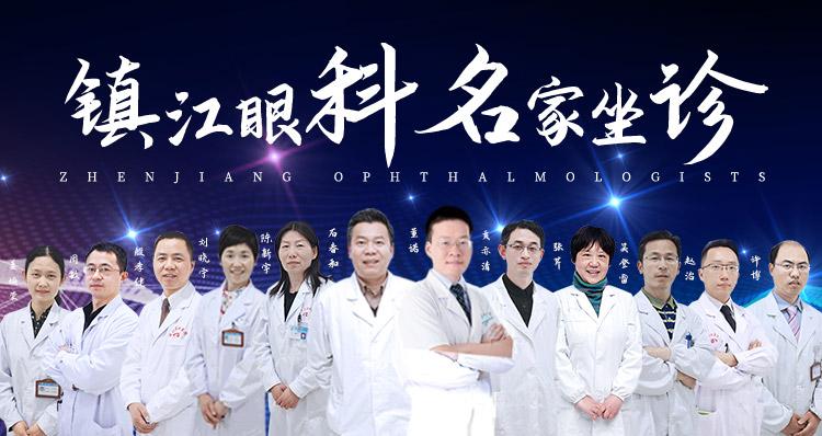 镇江眼科专家团队